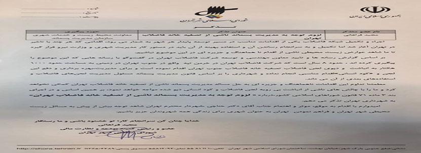 لزوم توجه به مدیریت پسماند ناشی از تصفیه خانه فاضلاب تهران