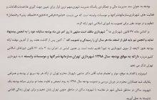 لزوم ارائه به موقع بودجه سال ۱۳۹۸ شهرداری تهران، سازمانها، شرکتها و موسسات وابسته