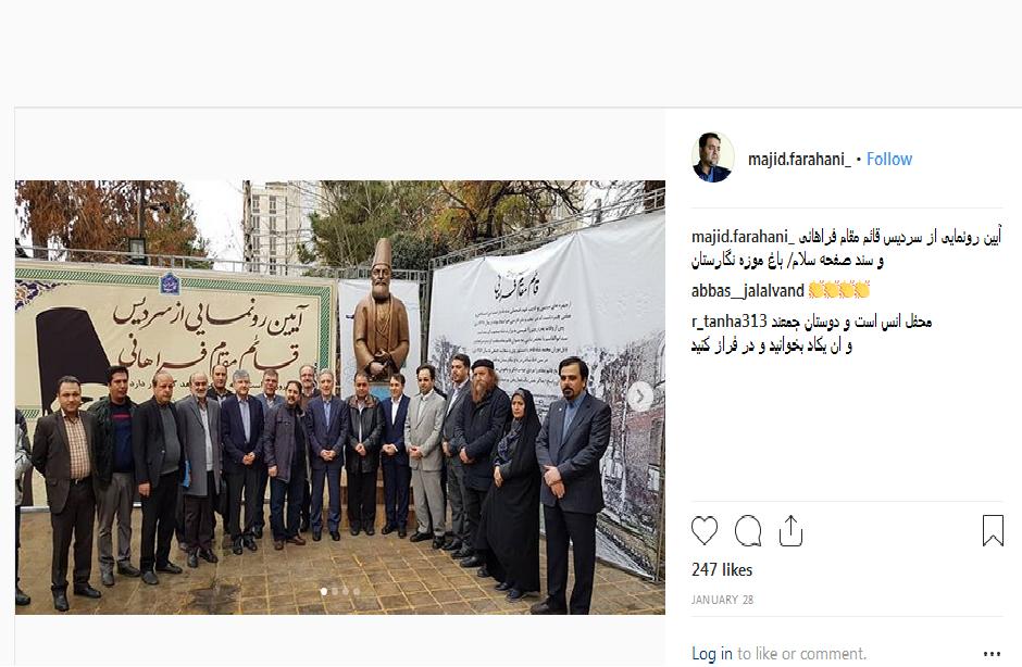 آیین رونمایی از سردیس قائم مقام فراهانی