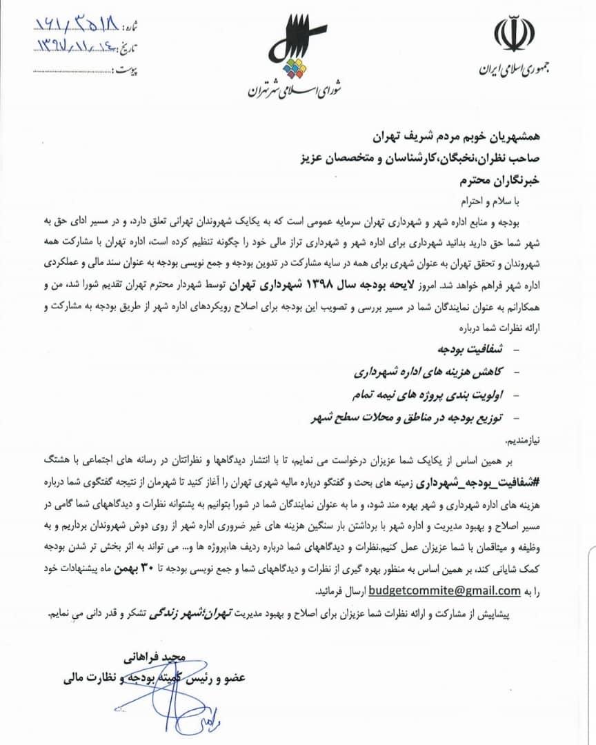 پیام مجید فراهانی به متخصصان و شهروندان در خصوص بودجه ۹۸ شهرداری تهران