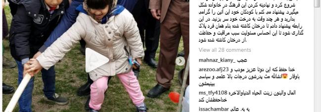 حضور مجید فراهانی در آئین کاشت درخت به همراه فرزندانش