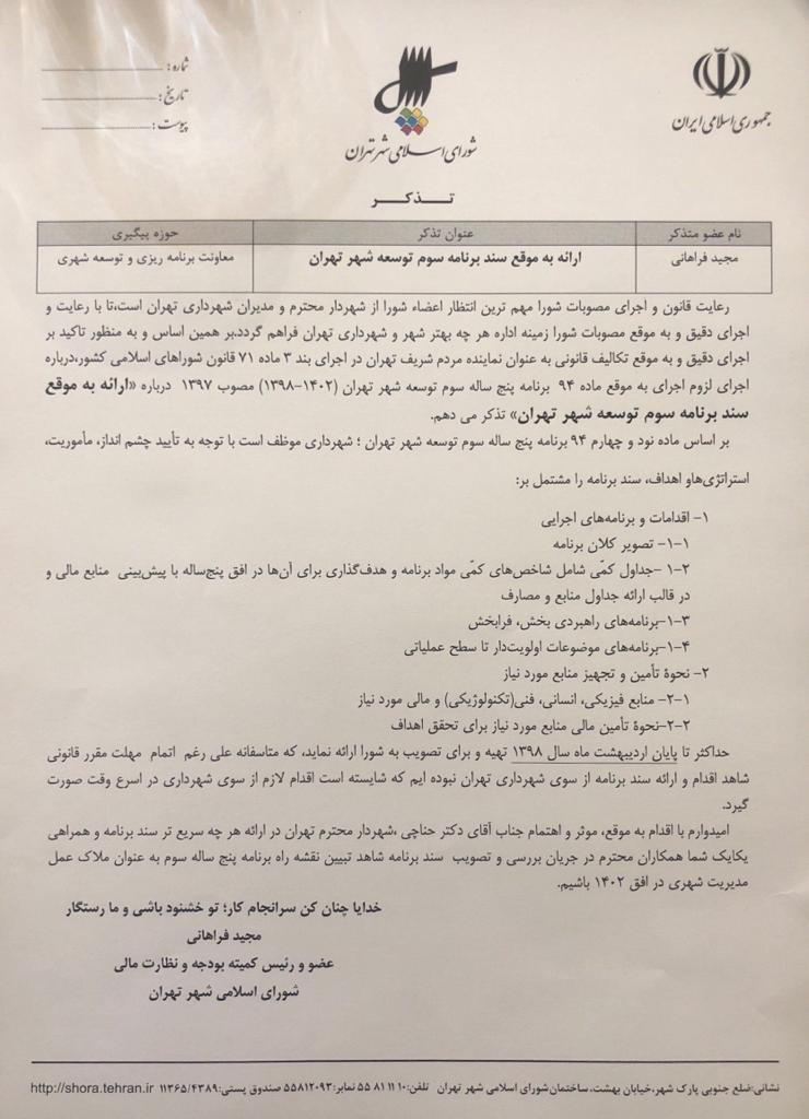لزوم ارائه به موقع سند برنامه سوم توسعه شهر تهران