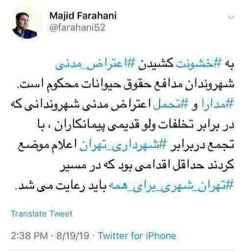 مجید فراهانی: به خشونت کشیدن اعتراضات مدنی محکوم است