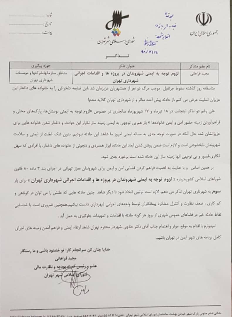 لزوم توجه به ایمنی شهروندان در پروژه ها و اقدامات اجرائی شهرداری تهران
