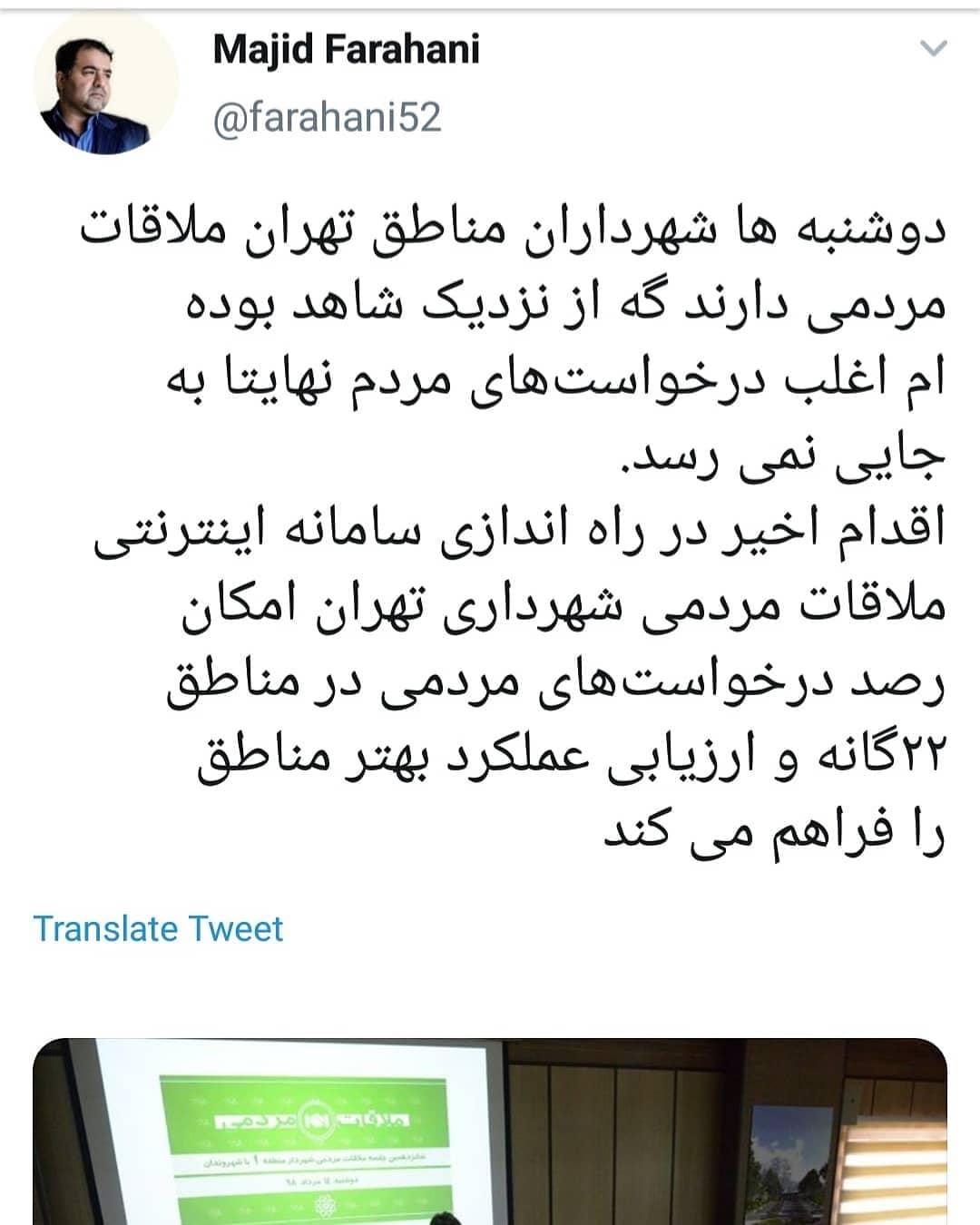 اهمیت راه اندازی سامانه اینترنتی ملاقات مردمی شهرداری تهران