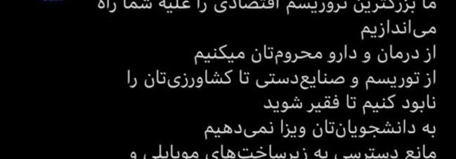 واکنش مجید فراهانی، عضو شورای شهر تهران به ژست حمایت رئیس جمهور آمریکا