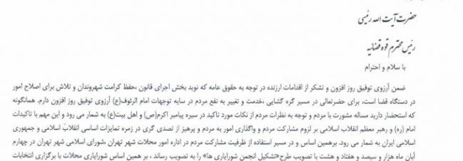 درخواست مجید فراهانی از آیت الله رئیسی برای تجدید نظر درباره رای دیوان عدالت اداری درباره شورایاری ها